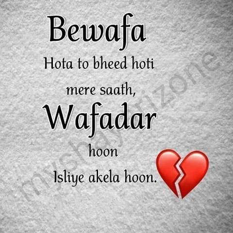Wafa Bewafa Sensitive Picture Shayari Image in Hindi