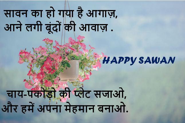 sawan shayari images, sawan shayari images download