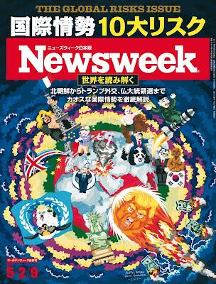 週刊ニューズウィーク日本版 2017年05月02-09日号 raw zip dl