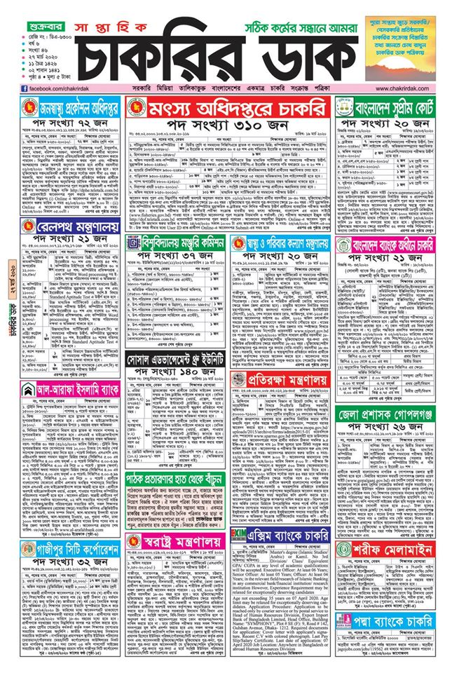 Chakrir Dak Weekly Jobs Newspaper 27 march 2020