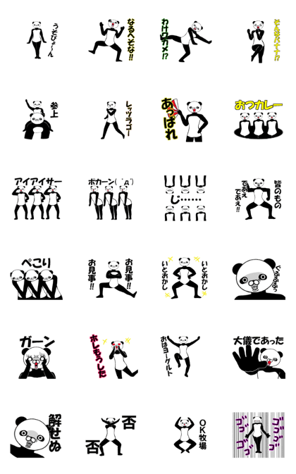 fcf panda part8