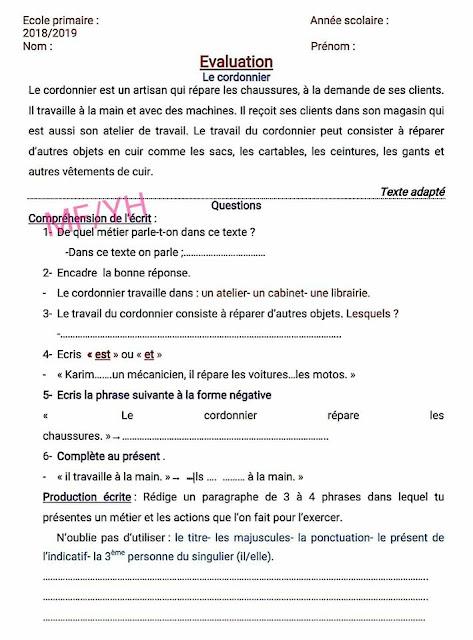 تقويم في مادة اللغة الفرنسية الفصل الاول السنة الخامسة ابتدائي الجيل الثاني