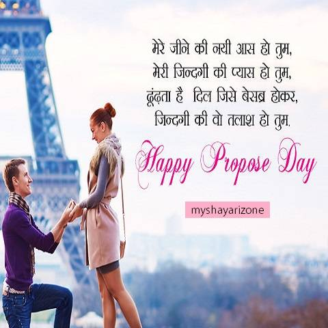 Propose Day Shayari Hindi Whatsapp Status Image Download