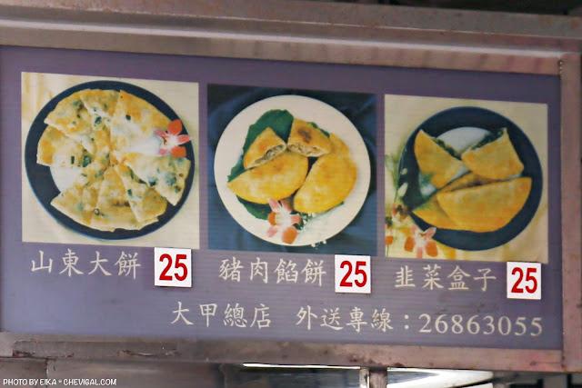 MG 5910 - 光看就流口水!大甲人氣銅板美食,半煎半炸的金黃半月餡餅與韭菜盒子