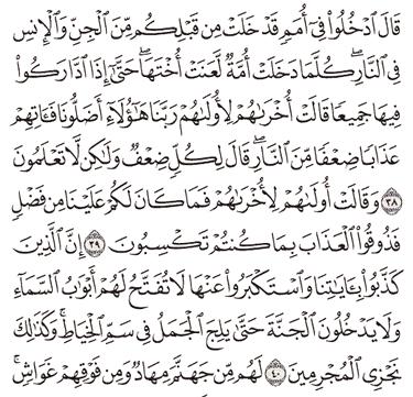 Tafsir Surat Al-A'raf Ayat 36, 37, 38, 39, 40