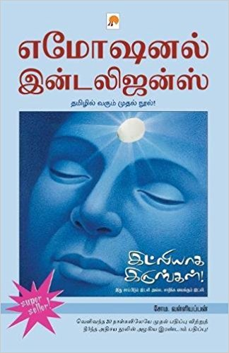 Idlyaga Irungal - Soma Valliappan