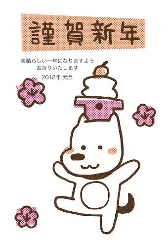鏡餅を頭に乗せた犬のゆるかわ年賀状(戌年)