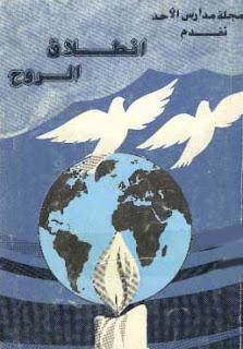 كتاب إنطلاق الروح - البابا شنودة الثالث