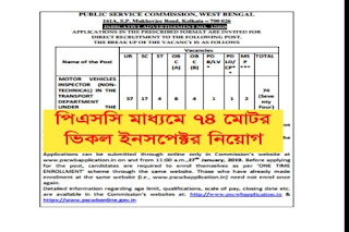 PSC WB Recruitment 2019