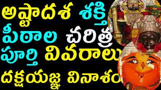 Ashtadasa shakti peethas|dakshayagna vinashanam|sati devi story