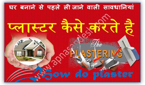 प्लास्टर कैसे करते है - How do plaster
