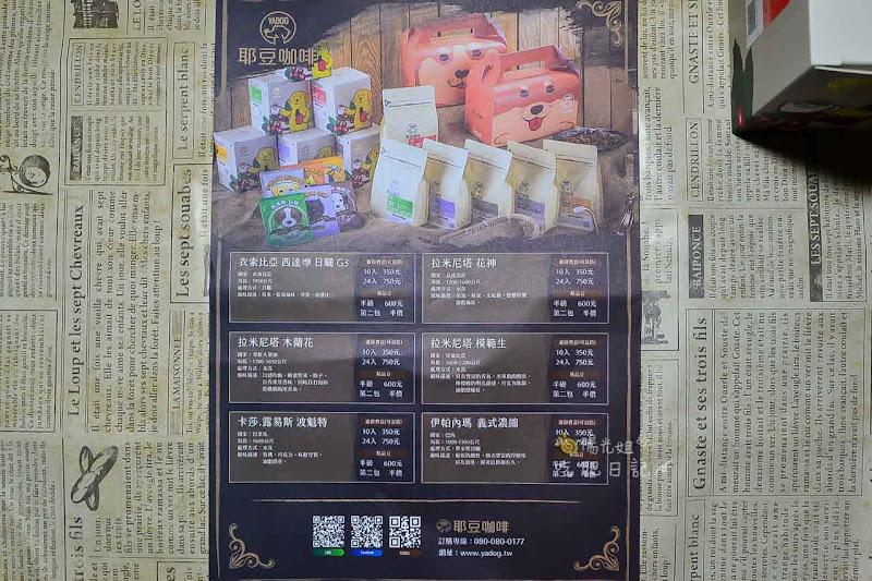 耶豆咖啡,台中咖啡豆供應,咖啡濾掛包,濾掛隨身包