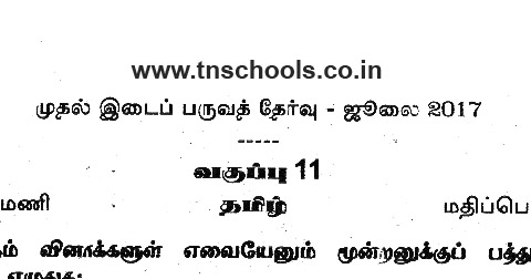 11th standard first midterm Tamil question paper 2017 | TNSCHOOLS CO IN
