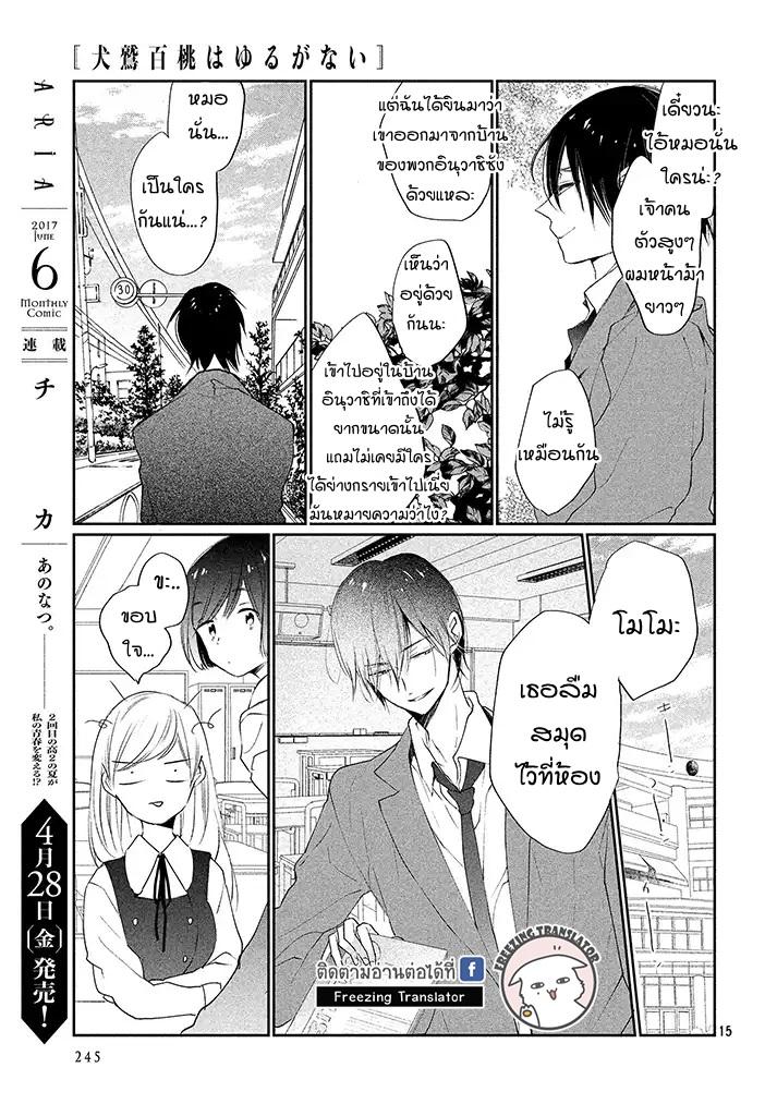 Inuwashi Momo wa Yuruganai - หน้า 14