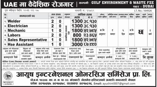 Jobs For Nepali In U.A.E. Salary -Rs.87,000/