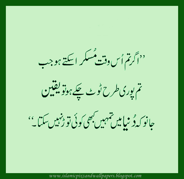 Islamic Pictures and Wallpapers: Urdu Aqwal-e-zareen wallpapers