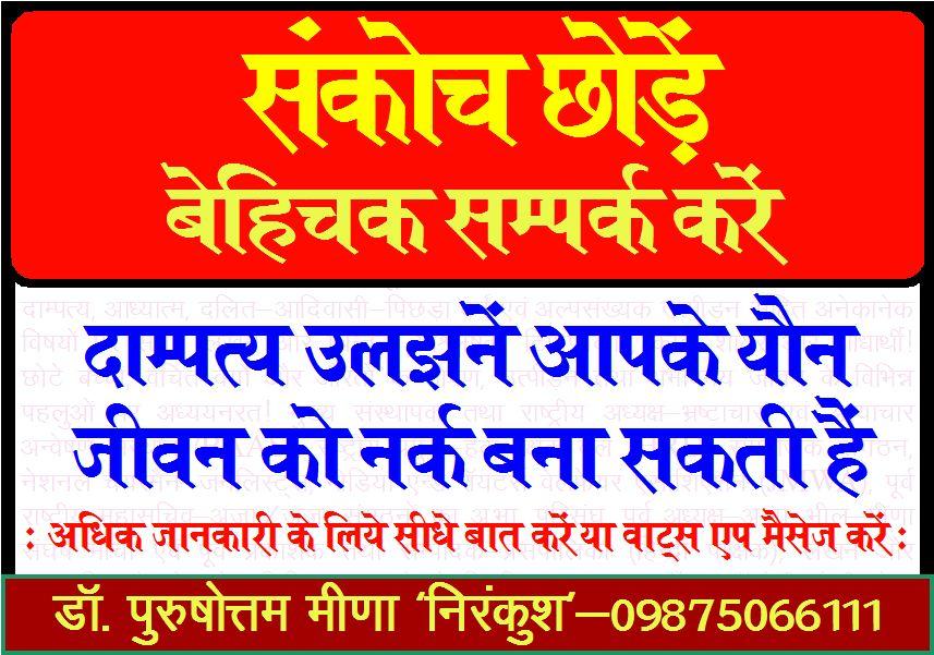 peter dosh ke upay in hindi