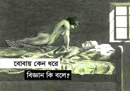বোবায় ধরা, sleep paralysis