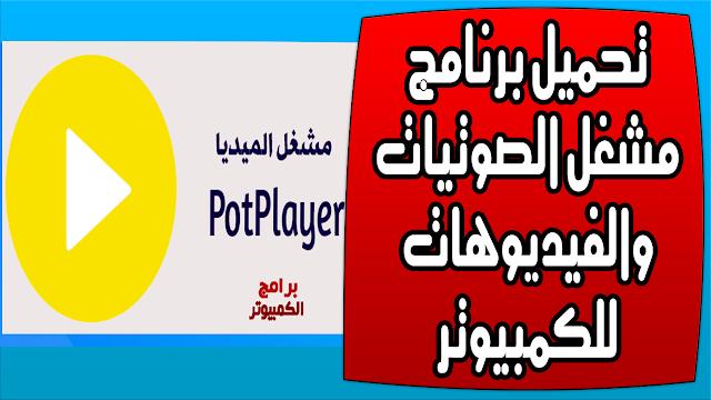 تحميل برنامج مشغل الصوتيات والفيديوهات للكمبيوتر PotPlayer