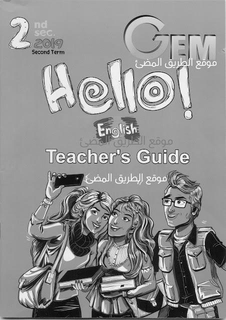 حمل إجابات كتاب الشرح جيم Gem للصف الثاني الثانوي ,الفصل الدراسى الثانى,نسخة 2019