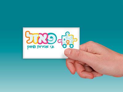 עיצוב לוגו ומיתוג עסק
