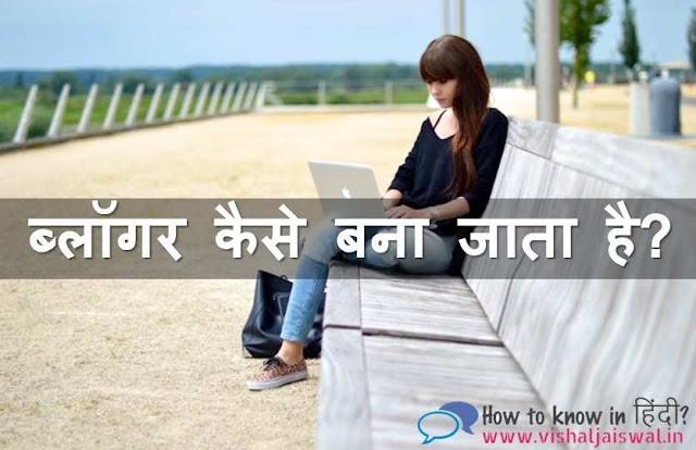ब्लॉगर कैसे बना जाता है? ब्लॉग्गिंग कैसे की जाती है, ब्लॉग बनाने के क्या करना होता है, फ्री में ब्लॉग कैसे बनाते हैं, ब्लॉग्गिंग में गलतियों से कैसे बचे और ब्लॉग में क्या गलतिया नही करनी चाहिए. ब्लॉग बनाया कैसे जाता है., new website kaise banaye  software kaise banate hai  website kaise banaye mobile se  website se paise kaise kamaye  mujhe apni website banani hai  new wap site create  website banane ka tarika hindi me  www.blogger.com in hindi