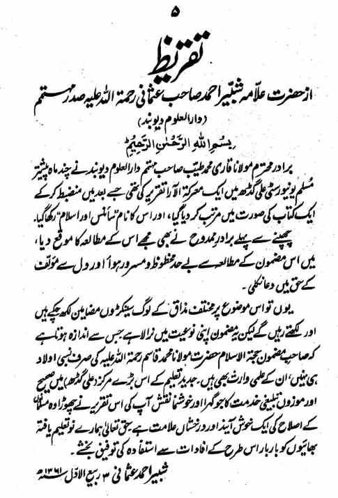 Maulana Qari Muhammad Tayyab