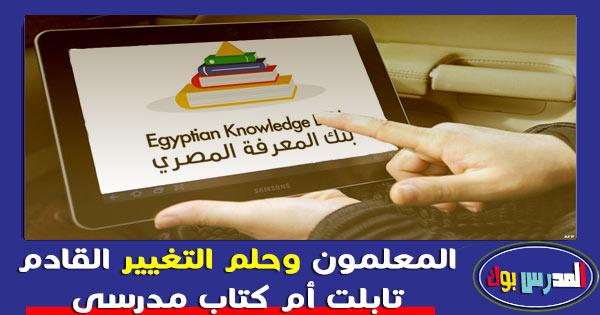 المعلمون وحلم التغيير .. تابلت أم كتاب مدرسي