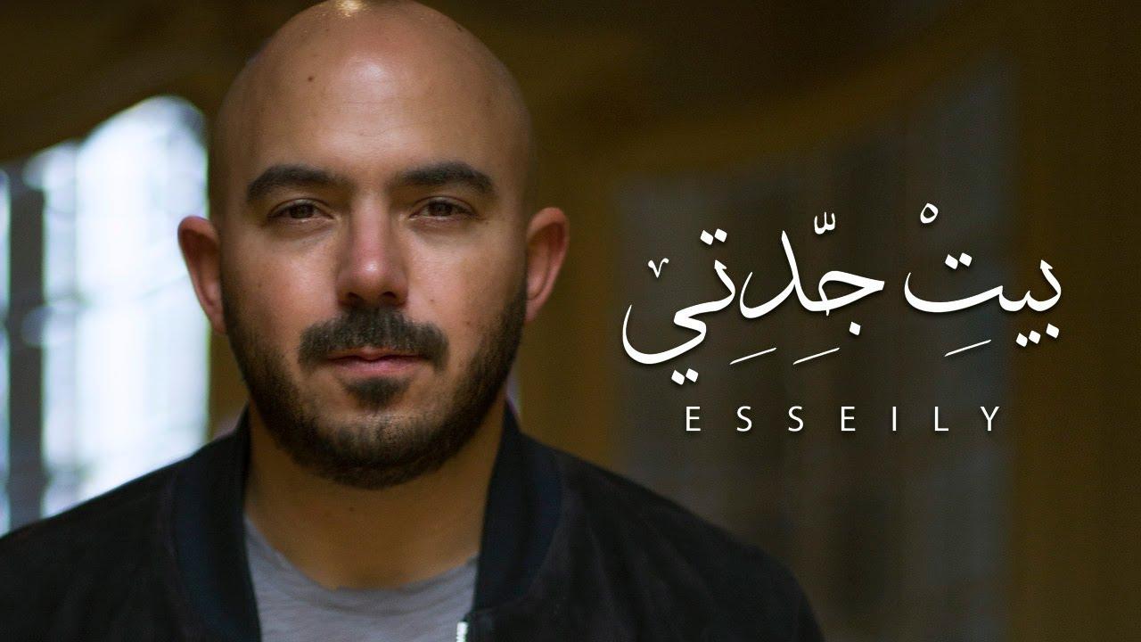 كلمات اغنية بيت جدتى - محمود العسيلى 2018,كلمات اغاني,