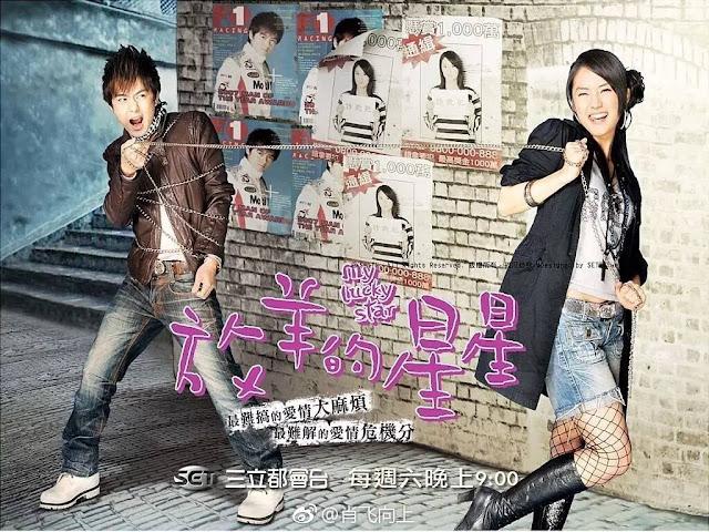 My Lucky Star 2007 taiwanese drama