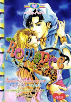 ขายการ์ตูนออนไลน์ Romance เล่ม 99