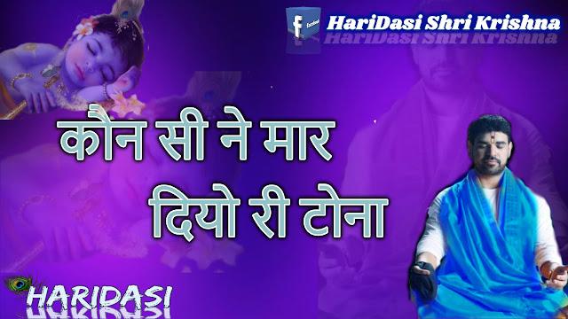 www.haridasi.com