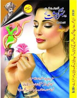 Sargazasht Digest June 2019