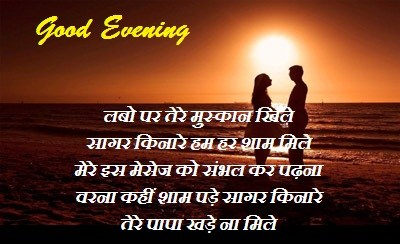Good Evening Sms In Hindi For Girlfriend 140 The Decor Of Christmas