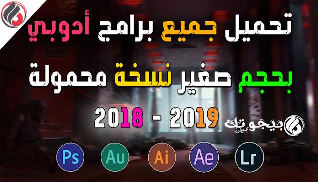 تحميل جميع برامج أدوبي نسخة محمولة 2018   برامج خورافية!!!!