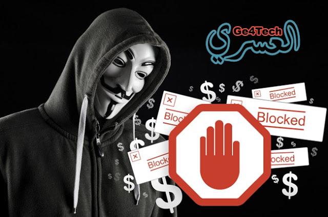 خطير مستعملي Adblock مصابين بثغرة hijacker على متصفحهم ، احمي نفسك