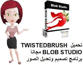 تحميل TWISTEDBRUSH BLOB STUDIO مجانا برنامج تصميم وتعديل الصور