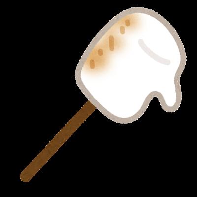 焼いたマシュマロのイラスト