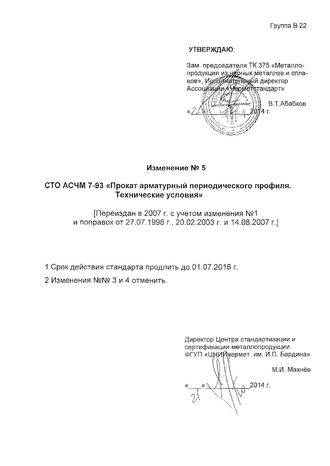 срок действия СТО АСЧМ 7-93. Черметстандарт