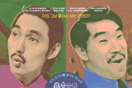 Delta Boys / Delta Boijeu / 델타 보이즈 (2016) - Korean Movie