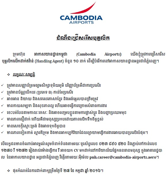 Cambodia Jobs: Handling Agent – Hourly (10 positions