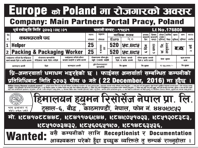 Jobs in Europe Poland for Nepali, Salary Rs 59,495