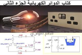 الدوائر الكهربائية الجزء الثاني pdf