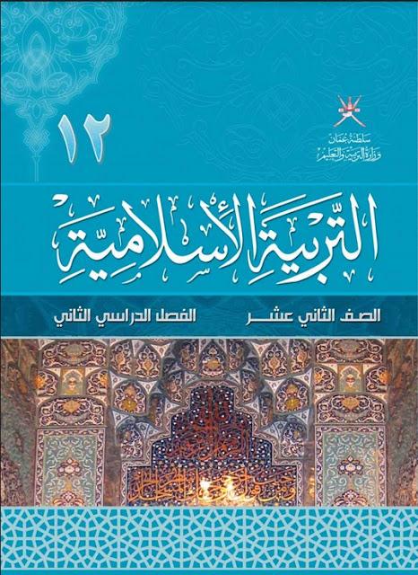 كتاب التربية الاسلامية للصف الثاني عشر