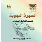 تحميل كتب منهج صف ثالث ثانوي ادبي اليمن Download books third class secondary Yemen pdf %25D8%25A7%25D9%2584%25D8%25B3%25D9%258A%25D8%25B1%25D8%25A9