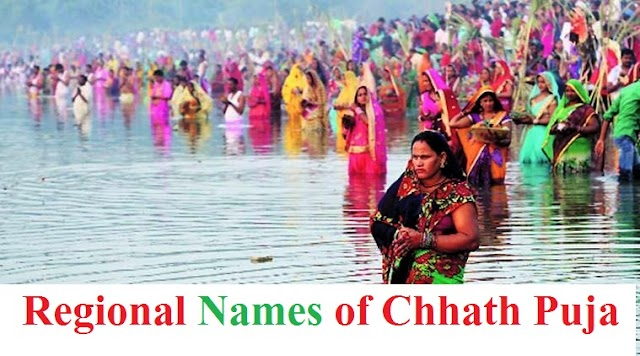Regional Names of Chhath | Different Names of Chhath | छठ पूजा के  विभिन्न प्रदेशो में नाम