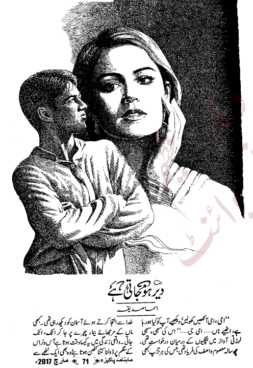 Free online reading Der ho jati hai novel by Asma Siddiqa