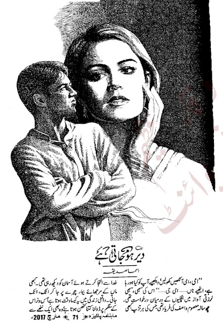 Der ho jati hai novel by Asma Siddiqa