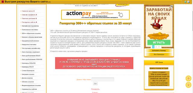 Seotitan бесплатная раскрутка сайтов