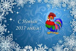 С наступающим годом огненного петуха!